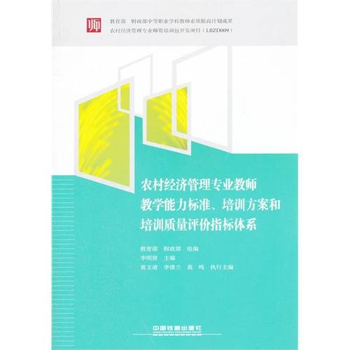 Download (Teaching material)Village management of the economy professional beak teaching capacity standard, training the scheme and training mass appraisal index mark system (Chinese edidion) Pinyin: ( jiao cai ) nong cun jing ji guan li zhuan ye jiao shi jiao xue neng li biao zhun ¡¢ pei xun fang an he pei xun zhi liang ping jia zhi biao ti xi pdf epub
