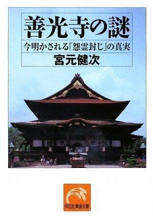 善光寺の謎 (祥伝社黄金文庫)