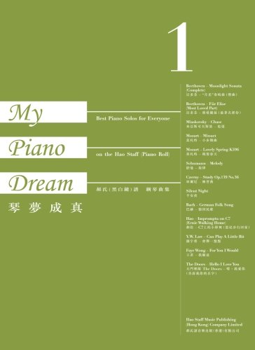 My Piano Dream Book 1: Best Piano Solos for Everyone on the Hao Staff (Piano Roll) (Volume (Roll Easy Guitar Book)