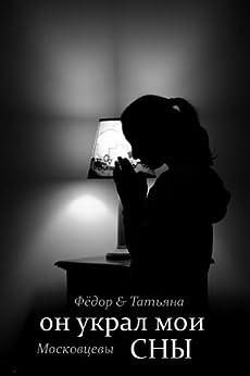 He Stole My Dreams (Real Stories Book 7) by [Moskovtsev, Fiodor, Moskovtseva, Tatiana]