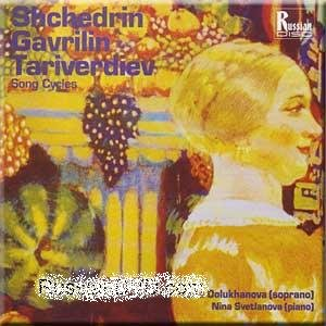 Shchedrin / Gavrilin / Tariverdieu: Song Cycles