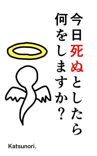 kyousinutositarananiwoshimasuka: isogisugita anatae (Japanese Edition)