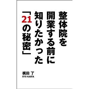整体院を開業する前に知りたかった「21」の秘密 (ライフ快療院) [Kindle版]