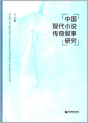 中国现代小说传奇叙事研究