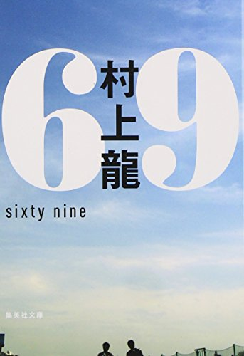 Book cover from 69 sixty nine (Shueisha Bunko) (2013) ISBN: 4087450813 [Japanese Import] by Ryu Murakami