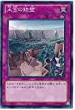 yugioh imperial iron wall - Yu-Gi-Oh! Imperial Iron Wall GS06-JP017 Normal Japan