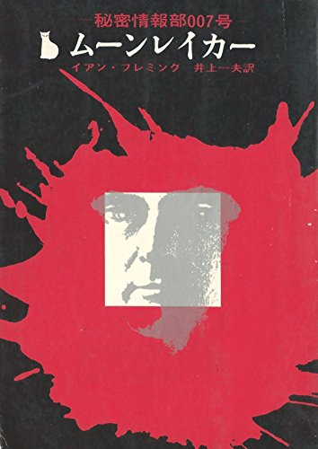 ムーンレイカー―秘密情報部007号 (1964年) (創元推理文庫)