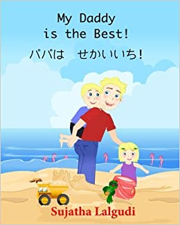 My Daddy is the best!: (Bilingual Edition) English Japanese
