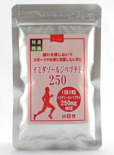 イミダゾールジペプチド250 B00KFA8YX0