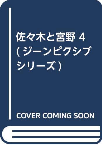 佐々木と宮野 4 (ジーンピクシブシリーズ)