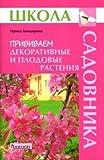 img - for Graft ornamental and fruit plants / Privivaem dekorativnye i plodovye rasteniya book / textbook / text book
