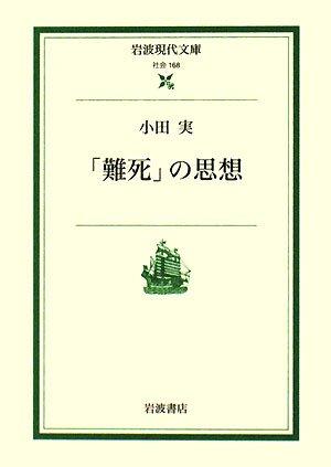 「難死」の思想 (岩波現代文庫)