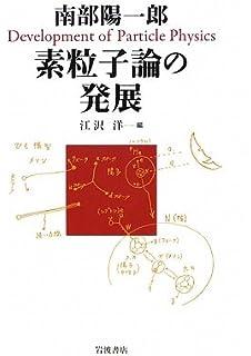 大学院素粒子物理1 (KS物理専門...