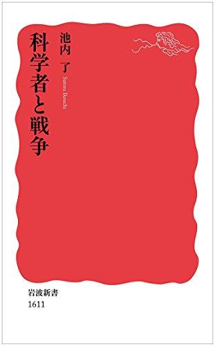 科学者と戦争 (岩波新書)