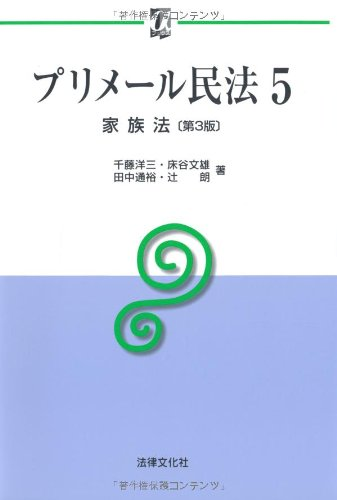Download Purimēru minpō. 5. pdf