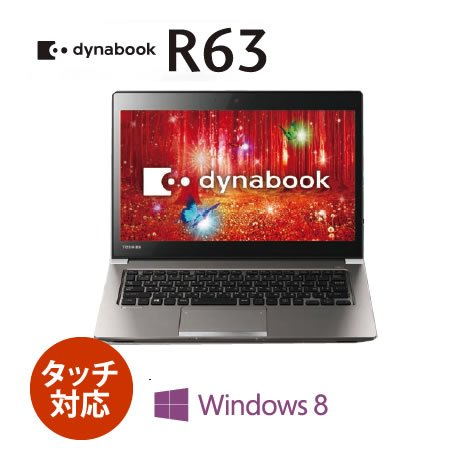 東芝 dynabook R63 PS36E PR63PS36NUAE(i5 4G SSD128G 13.3Touch)