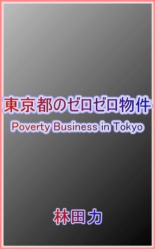東京都のゼロゼロ物件