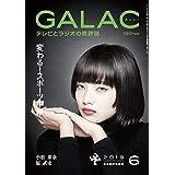 GALAC 2019年6月号