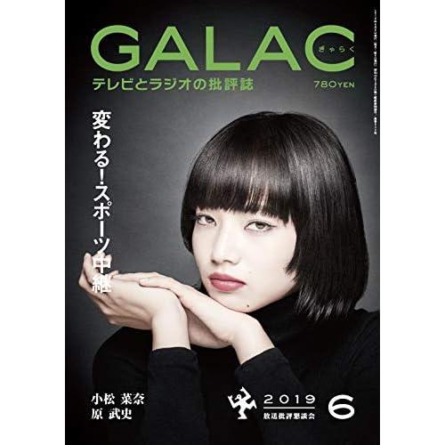 GALAC 2019年6月号 表紙画像