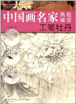 Chinese painting master model classroom : Meticulous Peony(Chinese Edition) PDF