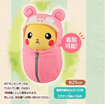 [Pokemon Pikachu nebukuro/Sleeping Bag Slowpoke Plush Stuffed Animal toy doll] (Slowpoke Costume)