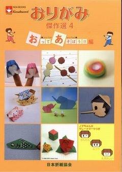 Origami Kessakusen  4   Noa Books   Japan Import