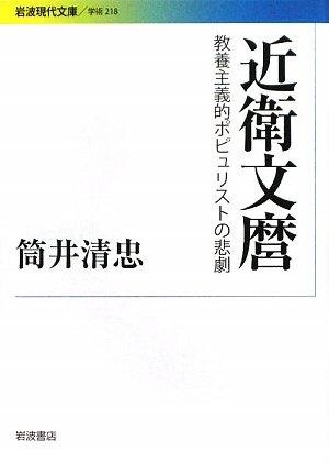 近衛文麿―教養主義的ポピュリストの悲劇 (岩波現代文庫)