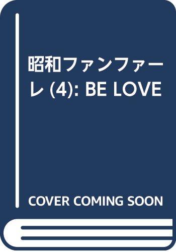 昭和ファンファーレ(4) (BE LOVE KC)