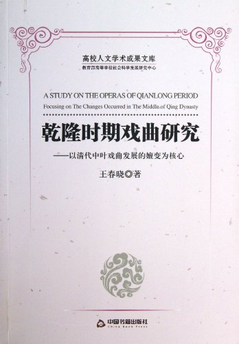 (Qianlong period drama studies - in the mid-Qing drama as the core of the development of transmutation)