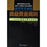 商业黄金规则:个人和组织基业长青的金钥匙