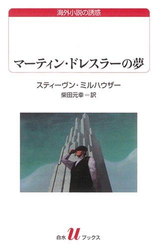 マーティン・ドレスラーの夢 (白水Uブックス)