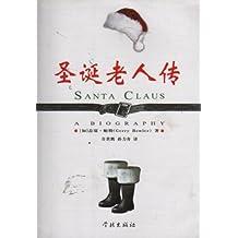 Santa Claus Biography(Chinese Edition)