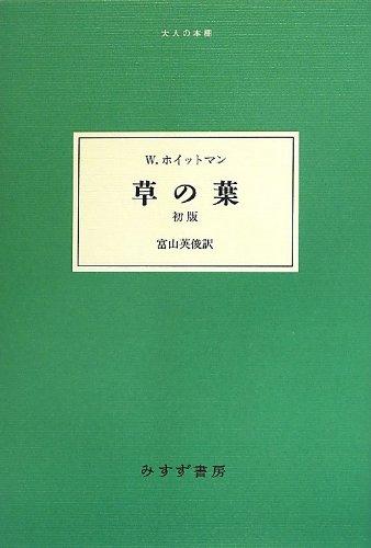 草の葉 初版 (大人の本棚)