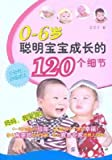 0 ~ 6 years old baby grow wise details of the 120(Chinese Edition)