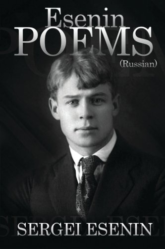 Esenin Poems (Russian) (Russian Edition) by CreateSpace Independent Publishing Platform