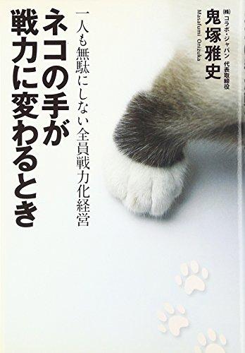 ネコの手が戦力に変わるとき―人も無駄にしない全員戦力化経営