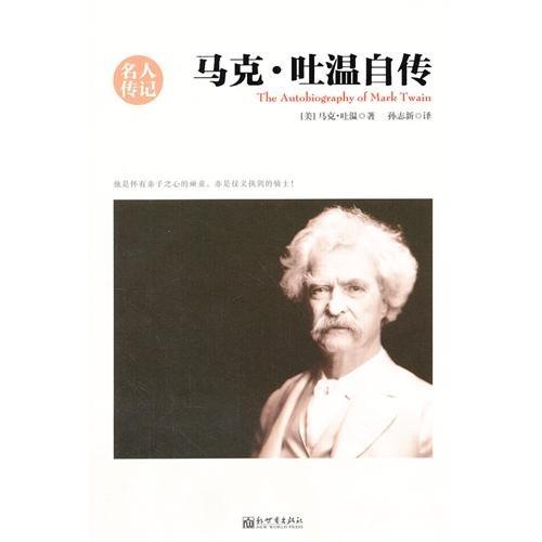 Mark.Vomit autobiography (Chinese edidion) Pinyin: ma ke. tu wen zi zhuan pdf epub