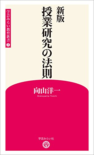 新版 授業研究の法則 (学芸みらい教育新書 7)