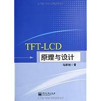 TFT-LCD原理与设计