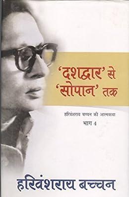 Best Hindi Novels : Dashdwaar se sopaan tak