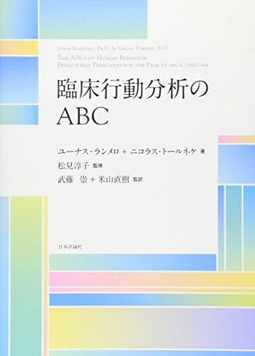 臨床行動分析のABC