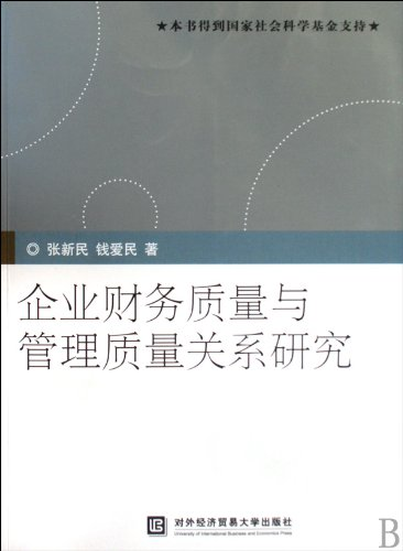 Download Relation Corporate Financial Quality Research and Management Quality (Chinese Edition) PDF