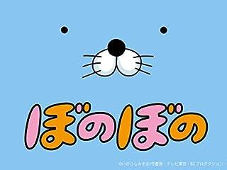 ぼのぼの(1995年)