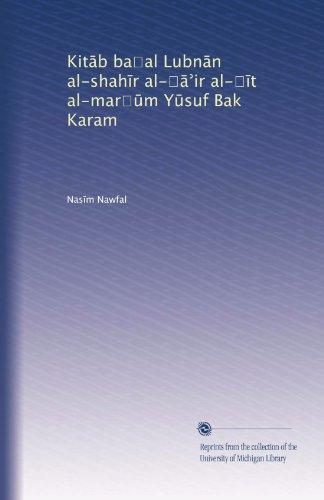 Kit?b ba?al Lubn?n al-shah?r al-???ir al-??t al-mar??m Y?suf Bak Karam (Arabic Edition)