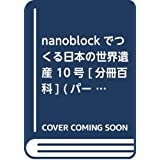 nanoblockでつくる日本の世界遺産 10号 [分冊百科] (パーツ付)