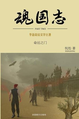 Download Hun Guo Zhi - Part 2 - Postern of Fate (Chinese Edition) ebook
