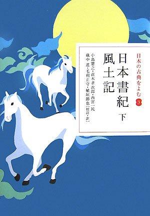 日本書紀 下 (日本の古典をよむ)