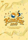 Kiramune Music Festival 2015 at YOKOHAMA ARENA 【DVD】