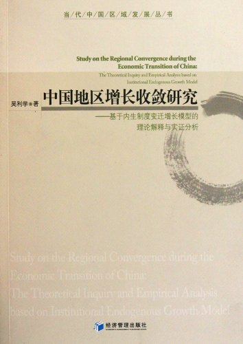 Chinese regional Growth convergence study (Chinese Edition)
