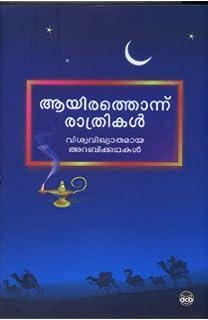 1001 Ravukal Malayalam Pdf